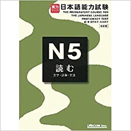 Preparatory Course for the JLPT N5 (Japanese Language