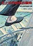 The Man Who Walked Between the Towers, Mordicai Gerstein, 9577457096