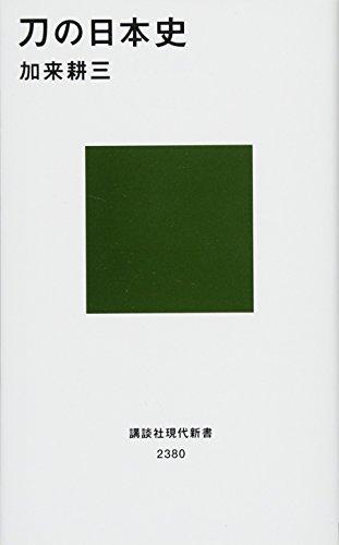 刀の日本史 (講談社現代新書)