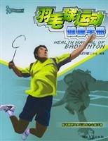 - badminton health handbook