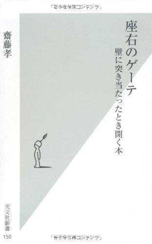 座右のゲーテ -壁に突き当たったとき開く本 (光文社新書)