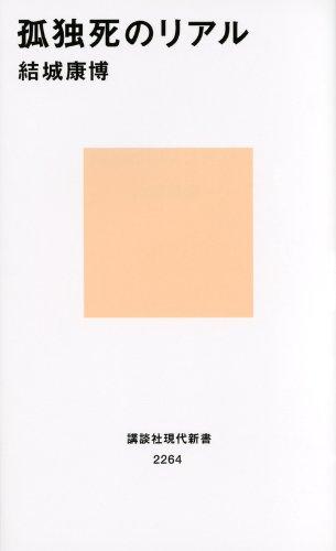 孤独死のリアル (講談社現代新書)