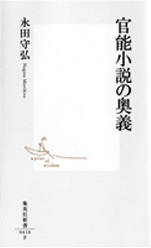 官能小説の奥義 (集英社新書)