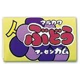 丸川製菓 ぶどうガム 1個×55個