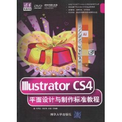 Price comparison product image Illustrator CS4 tutorial,  graphic design and production standards (comes with DVD disc 1 Zhang) [paperback]
