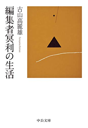 編集者冥利の生活 (中公文庫)