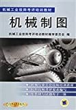 img - for Mechanical Drawing(Chinese Edition) book / textbook / text book