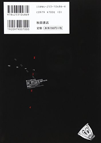 Fuan no tane (Seeds of Anxiety) Volume 1