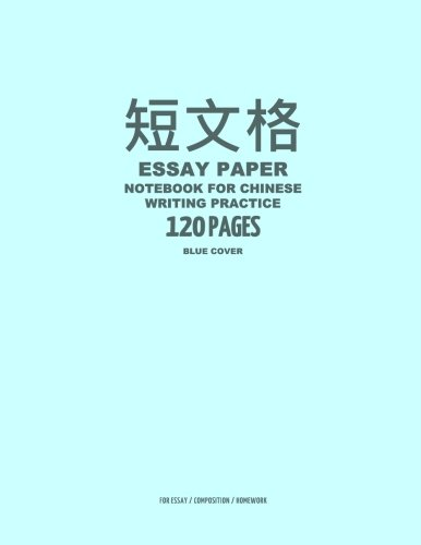 """Essay Paper Notebook for Chinese Writing Practice, 120 Pages, Blue Cover: 8""""x11"""", 20x20 Hanzi Grid Practice Paper Notebook, Per Page: 0.386"""" Inch ... Guide Lines, For Essay, Composition, Homework ebook"""