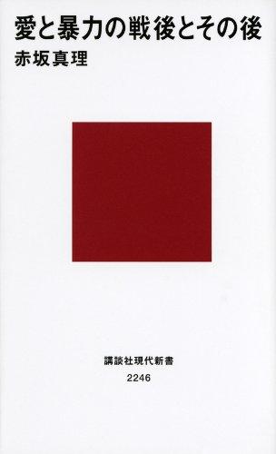 愛と暴力の戦後とその後 (講談社現代新書)