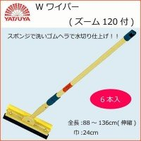 八ツ矢工業(YATSUYA) Wワイパー(ズーム120付)×6本 27560 B077S87RTC