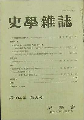 史学雑誌 1995年 第104編 第3号 | 史學會 東京大學文學部内 |本 | 通販 ...