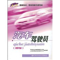 Download car drivers (primary)(Chinese Edition) PDF