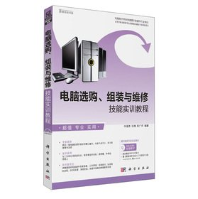 Download The computer purchase. installation and maintenance of skills training tutorial (with CD-ROM)(Chinese Edition) pdf epub