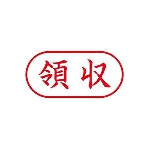 ( お徳用 50セット ) シャチハタ Xスタンパー/ビジネス用スタンプ 【領収/横】 XAN-109H2 赤   B01M4L28D9
