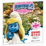 Read Online Smurfs 2 Movie Picture Book : blue sister's two birthdays(Chinese Edition) pdf epub