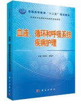 Blood. circulatory and respiratory system disease care(Chinese Edition)