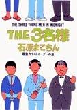 THE3名様 最後のラストオーダーの章 (ビッグコミックススペシャル)