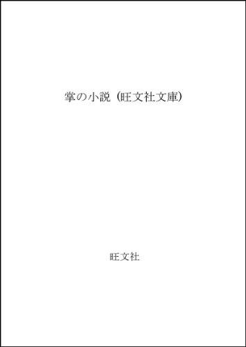掌の小説 (旺文社文庫)