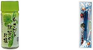 [2点セット] わさびと抹茶のお塩(30g)・さるぼぼ 癒しシャープペン 【ブルー】