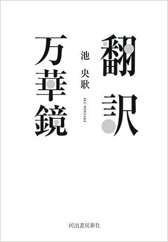 翻訳万華鏡 | 池 央耿 |本 | 通...