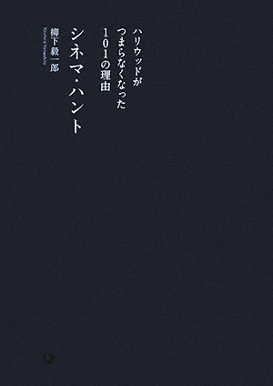 シネマ・ハント (Eブックス・映画)
