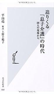 迫りくる「息子介護」の時代 28人の現場から (光文社新書)   平山 亮, 解説 上野 千鶴子  本   通販   Amazon
