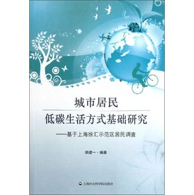 City residents in low-carbon lifestyle basic research survey: Shanghai Xuhui demonstration area residents(Chinese Edition) PDF