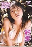 紗那 でかみるく [DVD]