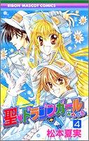 St. (Saint)-The Dragon Girl Miracle (4) (Ribbon Mascot Comics (1601)) (2005) ISBN: 4088566017 [Japanese Import] (St Girl Miracle Dragon)
