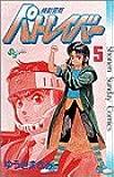機動警察パトレイバー 5 (少年サンデーコミックス)