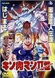 キン肉マンII世 [DVD]