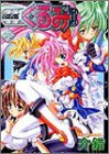 Steel Angel Kurumi (9) (Kadokawa Comics Ace) (2002) ISBN: 4047135305 [Japanese Import]