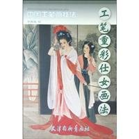 Download Ladies Meticulous Re-color Painting (Chinese Edition) PDF