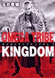 OMEGA TRIBE KINGDOM 7 (ビッグコミックス)