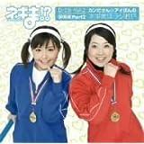 ネギま!?DJCD Vol.2「カンださん☆アイぽんのネギまほラジお!?総集編 Part2」