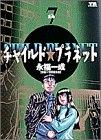 チャイルド・プラネット 7 生命 (ヤングサンデーコミックス)