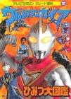 Ultraman Gaia secret Encyclopedia (TV Magazine Great Encyclopedia (121)) (1998) ISBN: 4063394220 [Japanese Import]