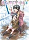 貧乏姉妹物語 4 [DVD]
