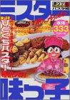 Mr. Ajikko hard horse Selection (6) pasta Hen (Platinum Comics) (2003) ISBN: 406353054X [Japanese Import]