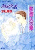 ヴィシュバ・ノール変異譚 (影盗人の章) (コバルト文庫)
