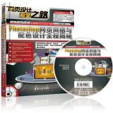 Read Online Web design hall of the road: Photoshop web design style and color throughout the Secret (with CD-ROM)(Chinese Edition) pdf epub