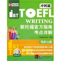TOEFL Hooked on Writing-Advanced-Presenting MP3 CD (Chinese Edition)
