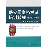 img - for Examination security guard training materials: Beginner. Intermediate(Chinese Edition) book / textbook / text book