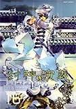 封神演義―完全版 (16) (ジャンプ・コミックス)