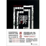 Inside and Outside the Wall: Culture of Ancient Chinese Prisons