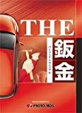 THE鈑金 パーフェクトマニュアル