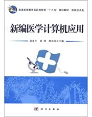 Ordinary medical colleges of Higher Education 12th Five-Year Plan textbook IT categories: New medical computer applications(Chinese Edition)