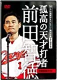 10.3引退試合&セレモニー実況中継 永久保存版 『孤高の天才打者』前田智徳 引退記念DVD