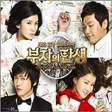 [CD]富豪の誕生 韓国ドラマOST